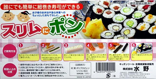 japanische lebensmittel im otsumami land sushi maki maker. Black Bedroom Furniture Sets. Home Design Ideas