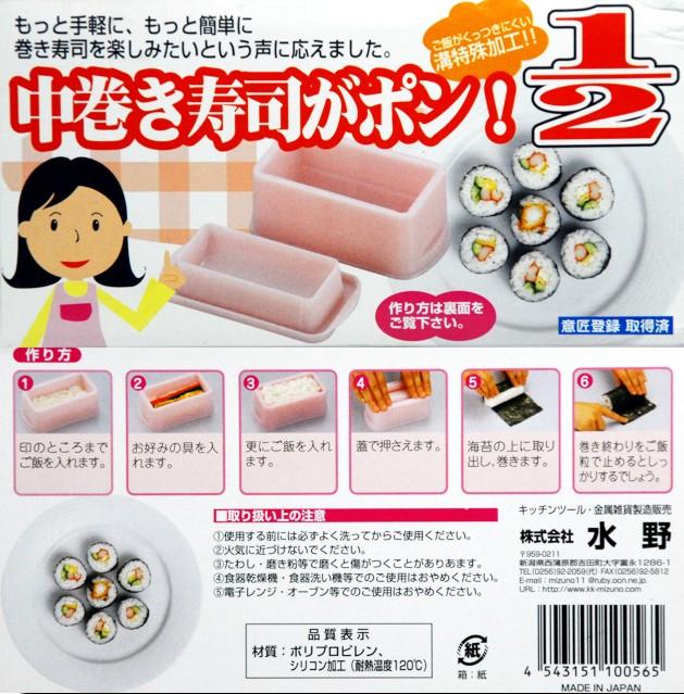 japanische lebensmittel im otsumami land naka maki sushi maker. Black Bedroom Furniture Sets. Home Design Ideas