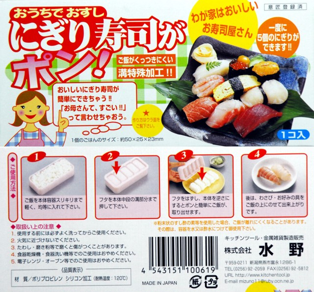japanische lebensmittel im otsumami land nigiri sushi maker. Black Bedroom Furniture Sets. Home Design Ideas