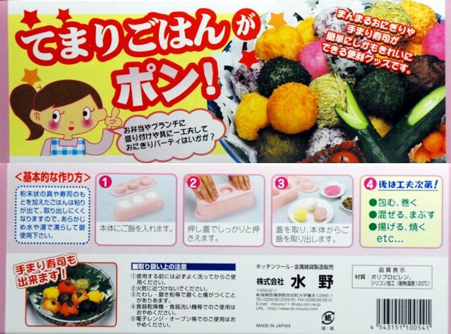 japanische lebensmittel im otsumami land reisball sushi maker. Black Bedroom Furniture Sets. Home Design Ideas