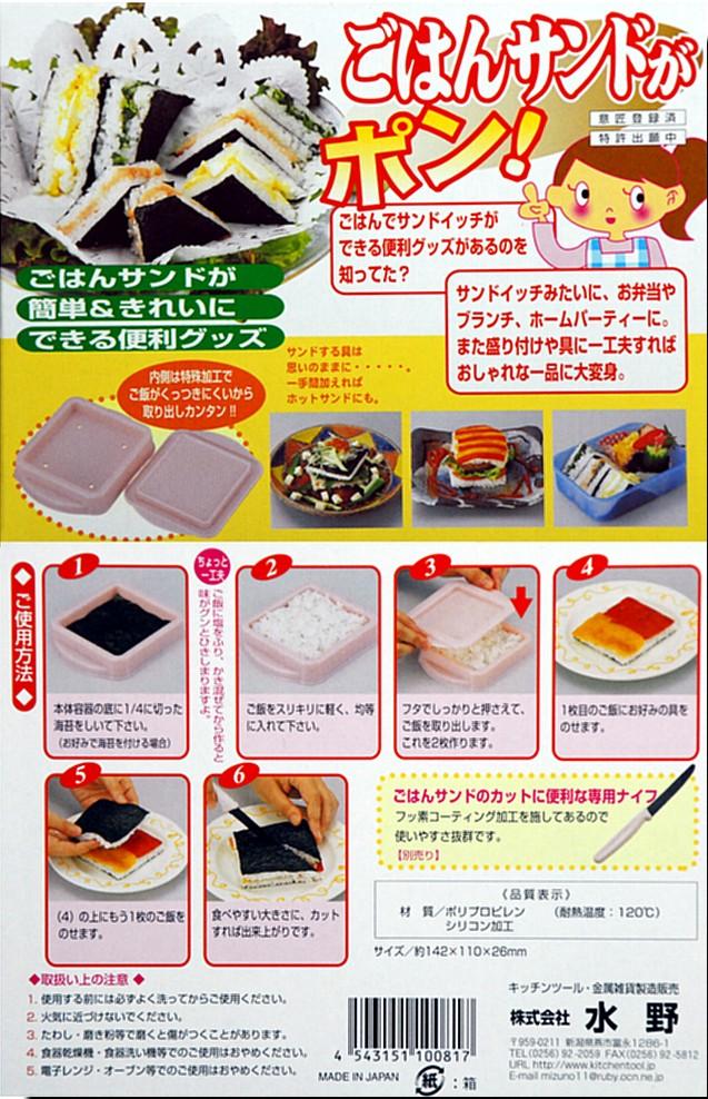 japanische lebensmittel im otsumami land sandwich sushi maker. Black Bedroom Furniture Sets. Home Design Ideas